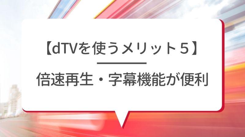 【dTVを使うメリット5】倍速再生・字幕機能が便利