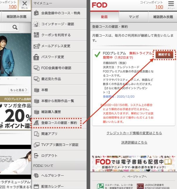 FODの公式サイト・アプリから解約する方法1