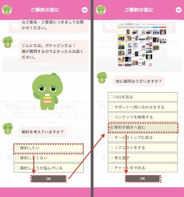FODの公式サイト・アプリから解約する方法2