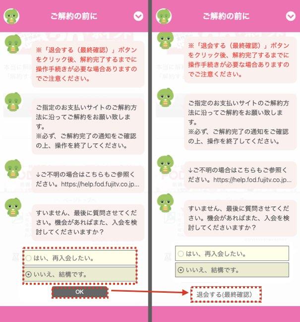 FODの公式サイト・アプリから解約する方法3