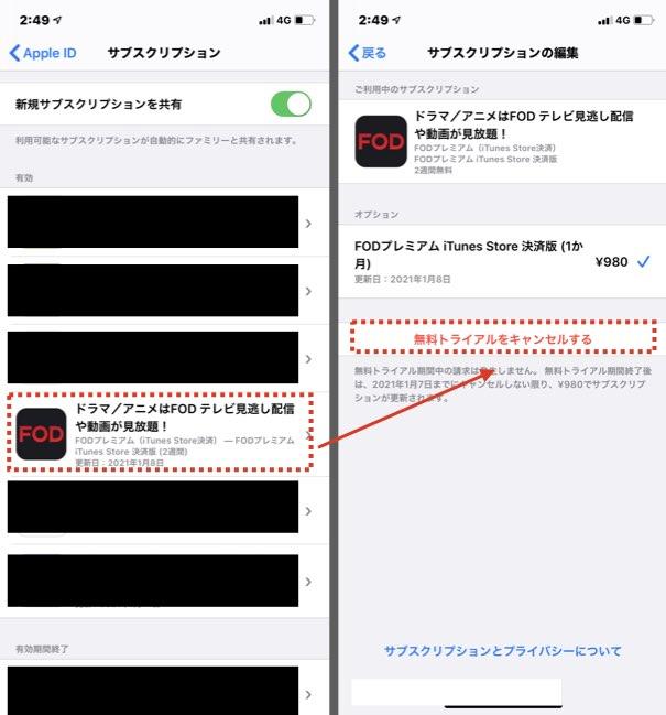 iTunes Storeから解約する方法2