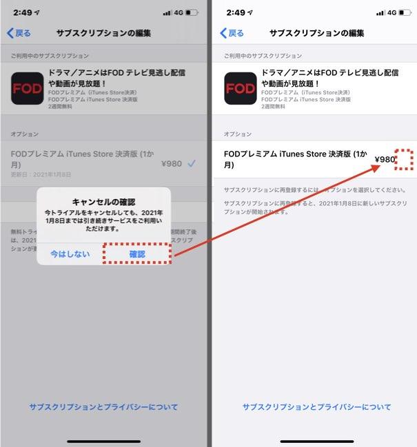 iTunes Storeから解約する方法3