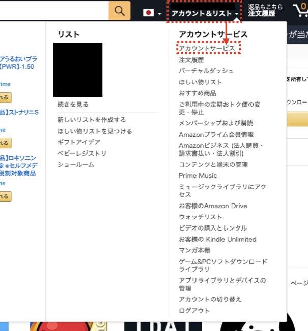 Amazonからの解約手順1