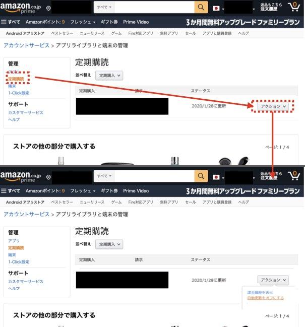 Amazonからの解約手順3