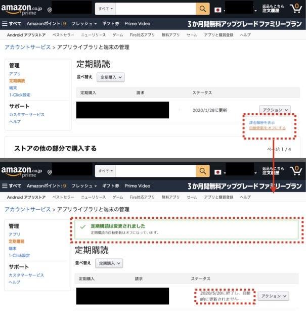 Amazon Fire TVから解約する方法4