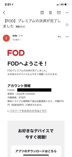 FODプレミアムの登録手順8