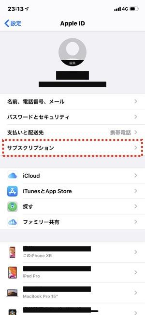 iTunes Store決済の解約手順3