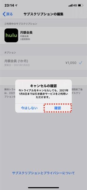 iTunes Store決済の解約手順6