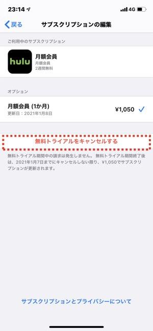 iTunes Store決済の解約手順4
