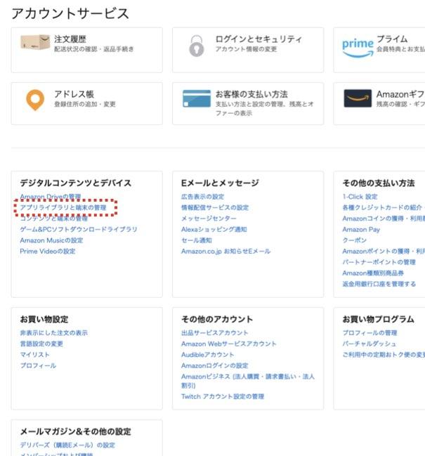 Amazonアプリ内決済の解約手順2