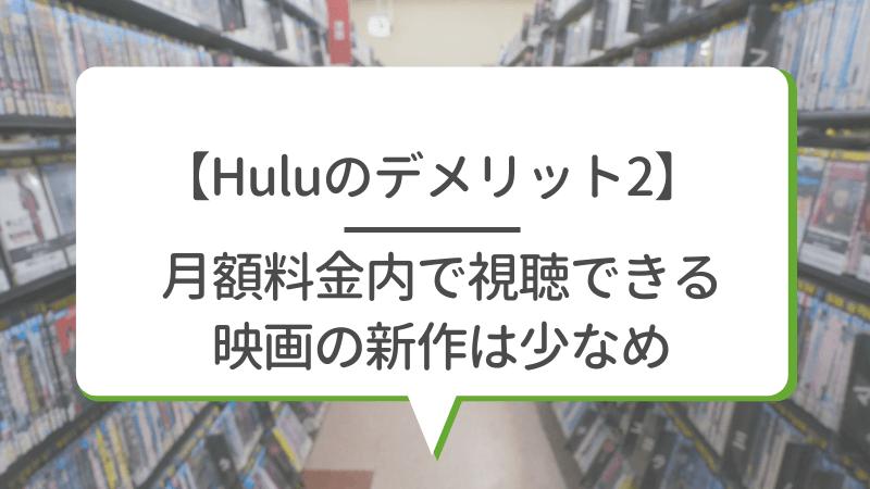 【Huluのデメリット2】月額料金内で視聴できる映画の新作は少なめ