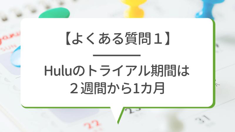 Huluのお試し期間は1カ月じゃなくて2週間なの?