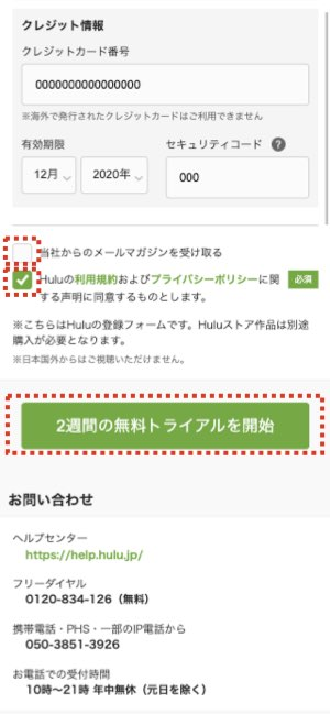 Hulu 登録手順4