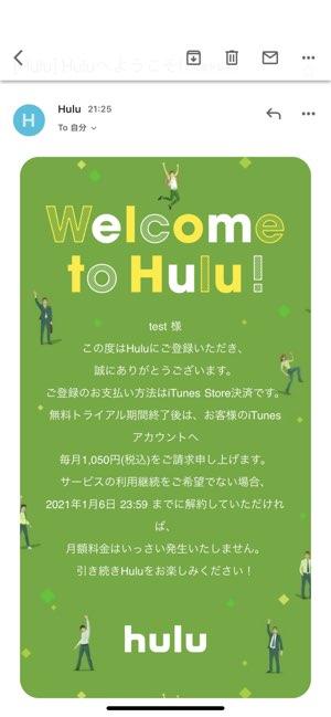 Hulu 登録手順5