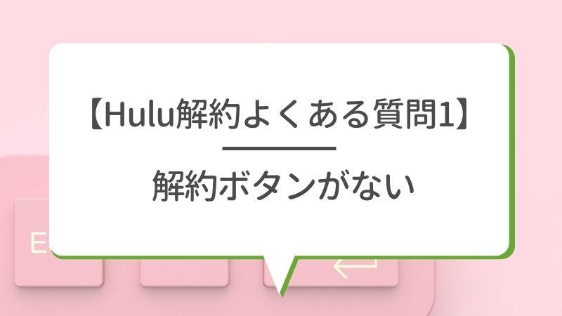 【Hulu解約よくある質問1】解約ボタンがない