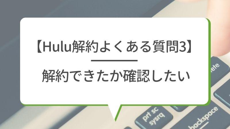 【Hulu解約よくある質問3】解約できたか確認したい