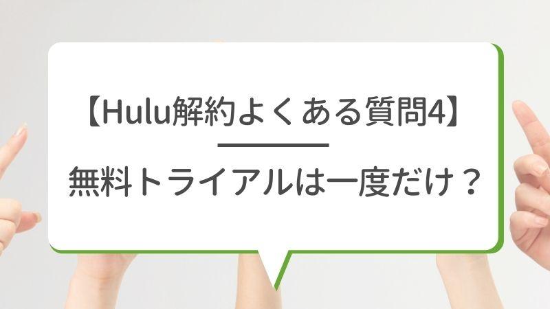 【Hulu解約よくある質問4】無料トライアルは一度だけ?