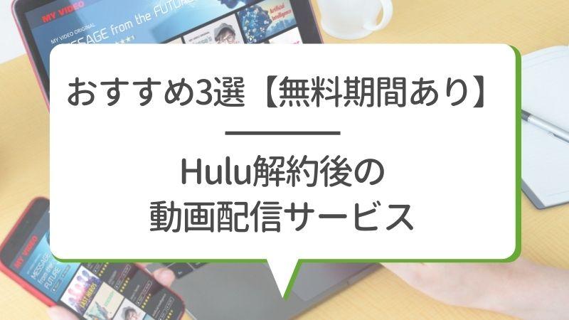 おすすめ3選【無料期間あり】Hulu解約後の動画配信サービス