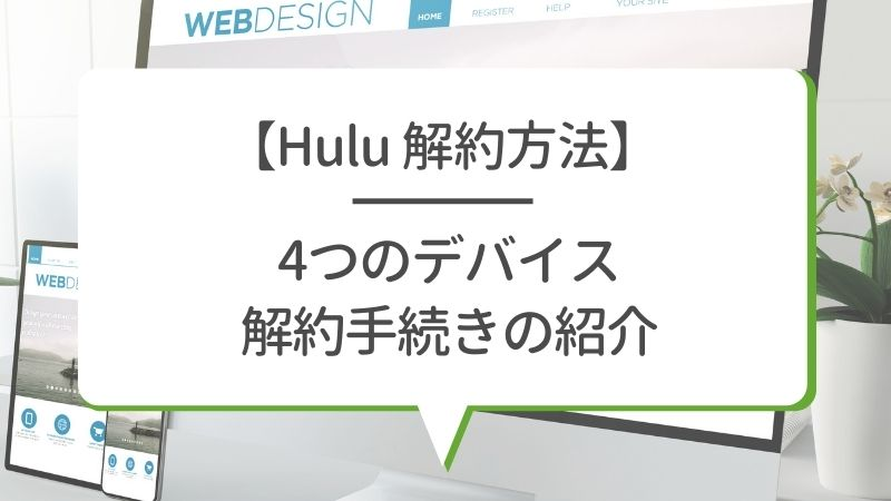 【Hulu 解約方法】4つのデバイス解約の紹介