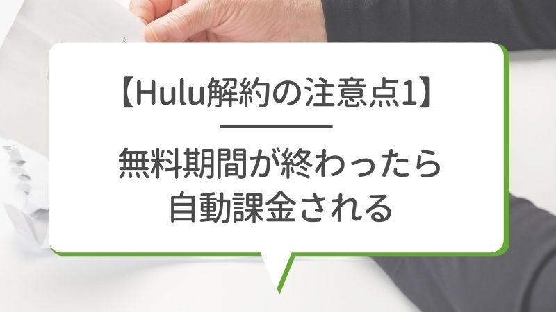 【Hulu解約の注意点1】無料期間が終わったら自動課金される