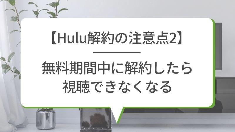 【Hulu解約の注意点2】無料期間中に解約したら視聴できなくなる