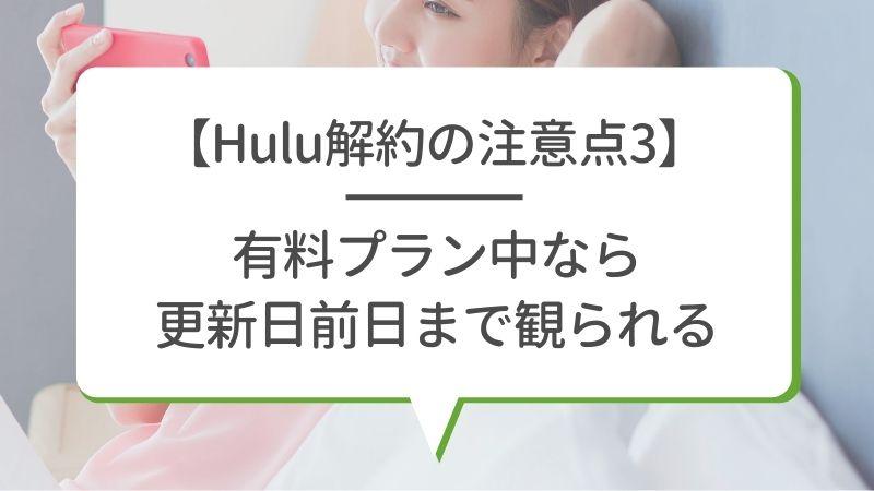 【Hulu解約の注意点3】有料プラン中なら更新前日まで観られる