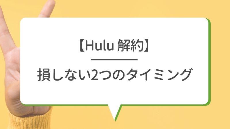 【Hulu 解約】損しない2つのタイミング