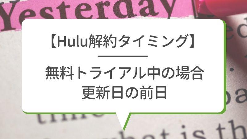 【Hulu解約タイミング】無料トライアル中の場合更新日の前日