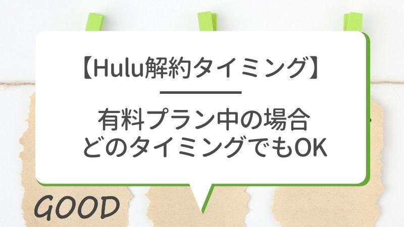 【Hulu解約タイミング】有料プラン中の場合どのタイミングでもOK