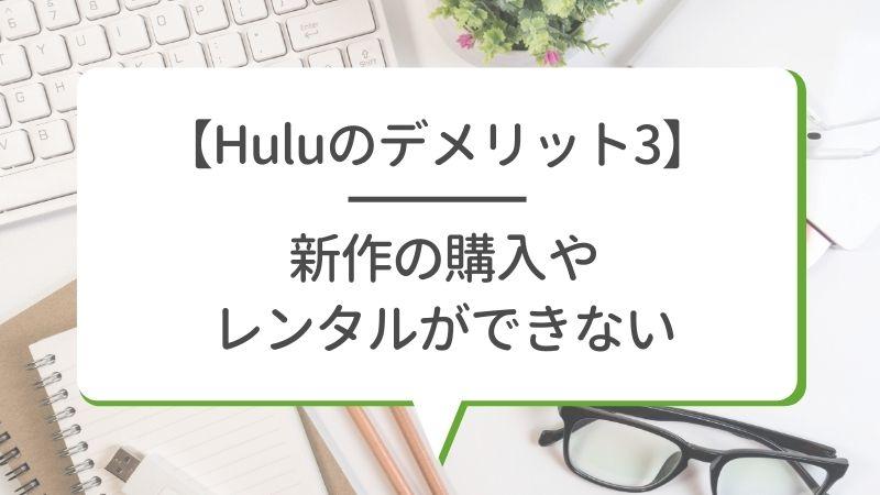 【Huluのデメリット3】新作の購入やレンタルができない