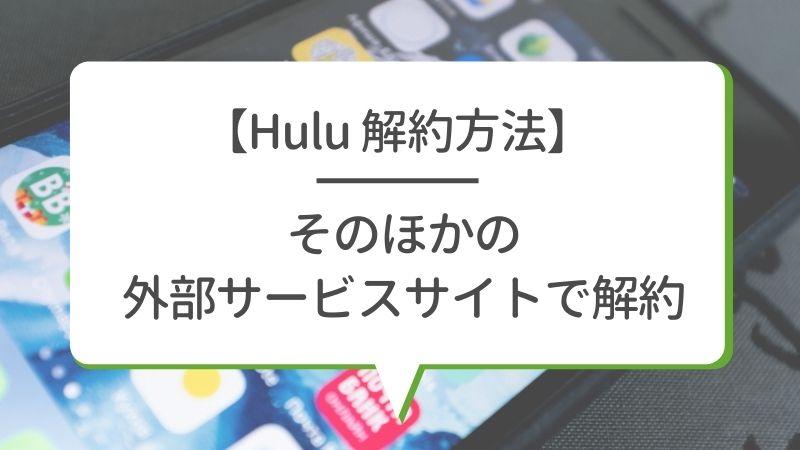【Hulu 解約方法】そのほかの外部サービスサイトで解約