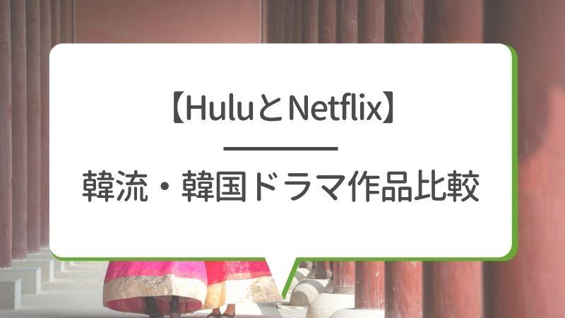 【HuluとNetflix】韓流・韓国ドラマ作品比較