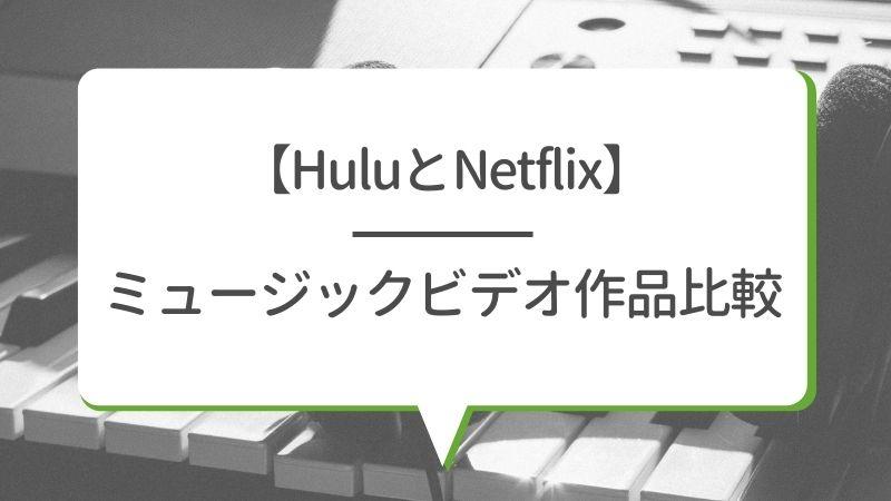 【HuluとNetflix】ミュージックビデオ作品比較