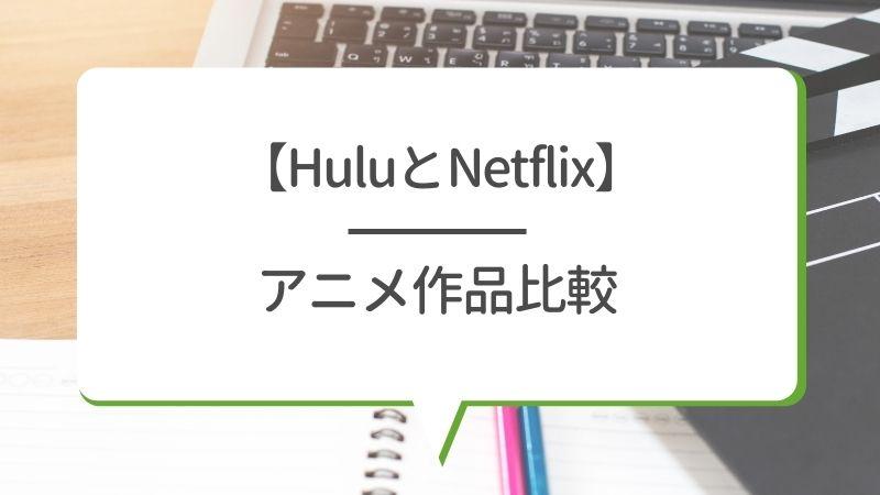 【HuluとNetflix】アニメ作品比較