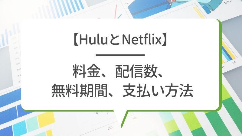 【HuluとNetflix】料金、配信数、無料期間、支払い方法