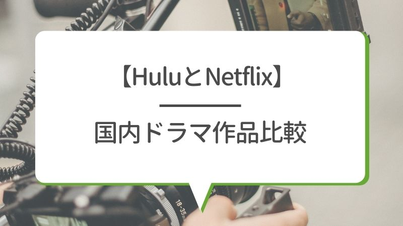【HuluとNetflix】国内ドラマ作品比較