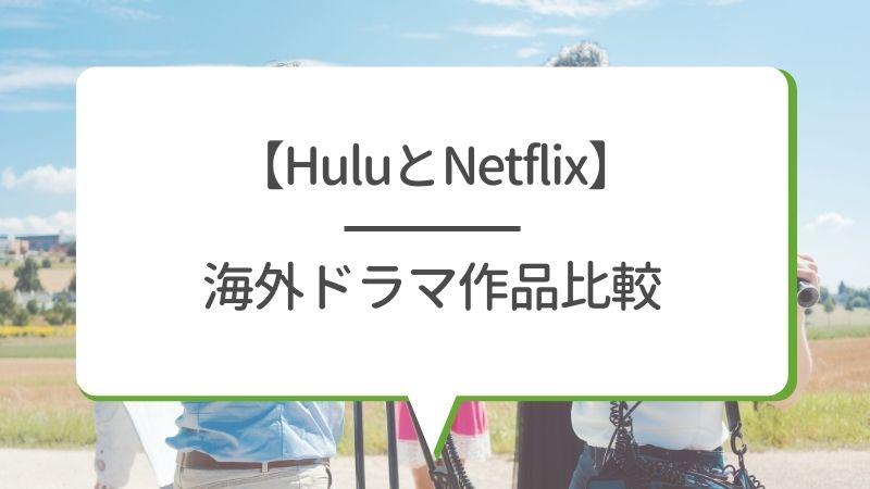 【HuluとNetflix】海外ドラマ作品比較