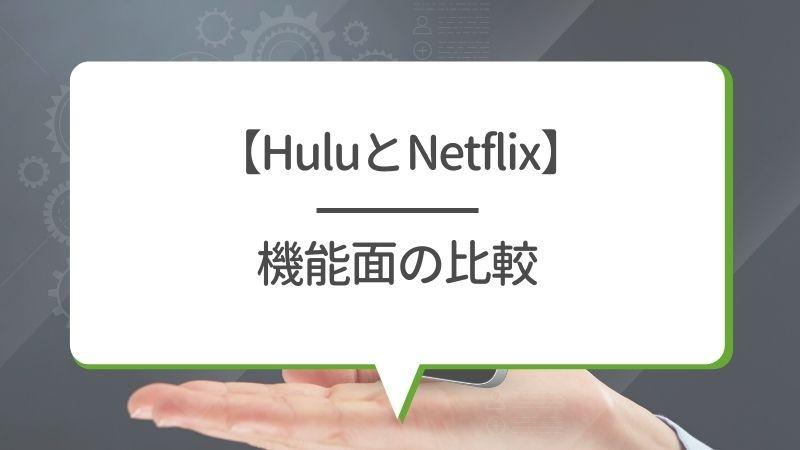 【HuluとNetflix】機能面の比較