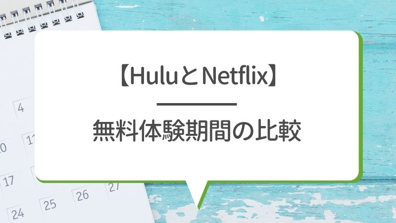 【HuluとNetflix】無料体験期間の比較