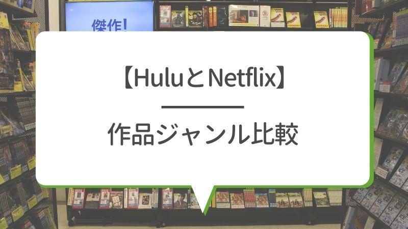 【HuluとNetflix】作品ジャンル比較