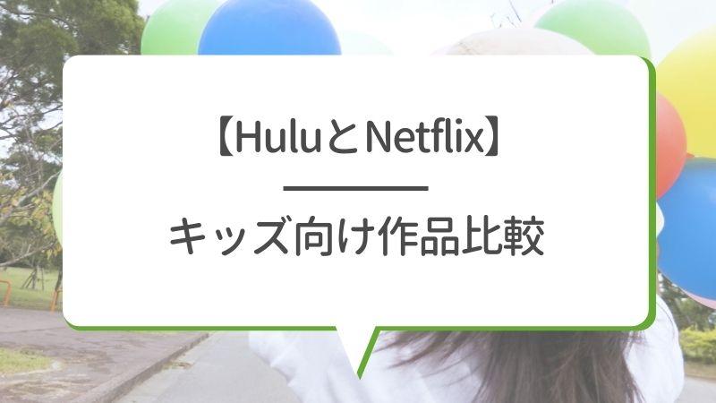 【HuluとNetflix】キッズ向け作品比較