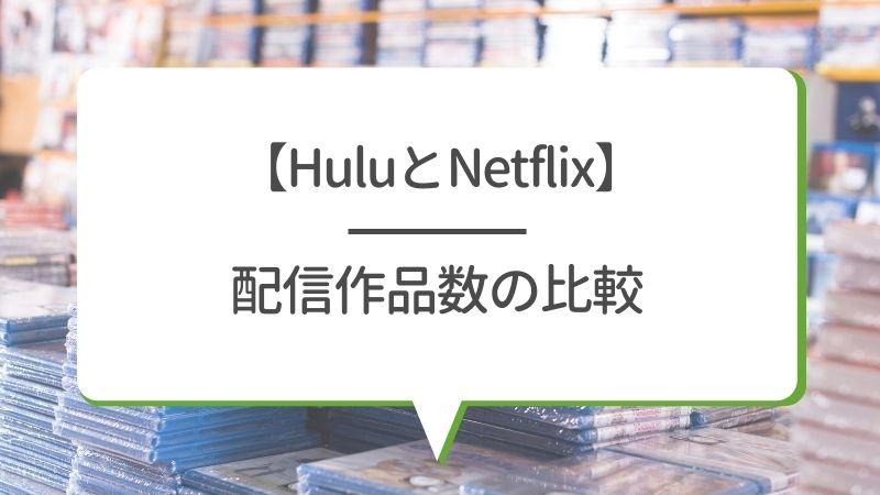 【HuluとNetflix】配信作品数の比較