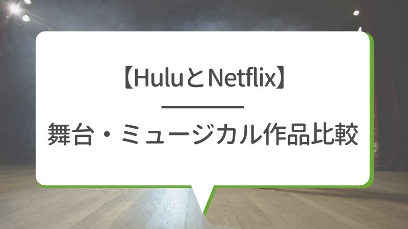 【HuluとNetflix】舞台・ミュージカル作品比較
