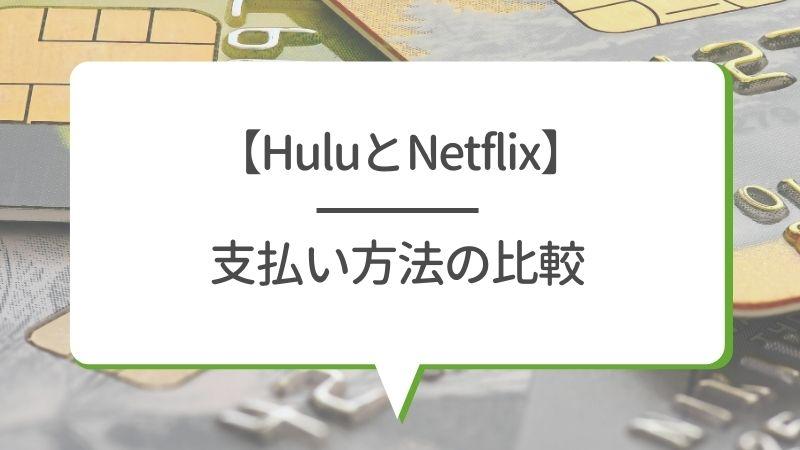 【HuluとNetflix】支払い方法の比較