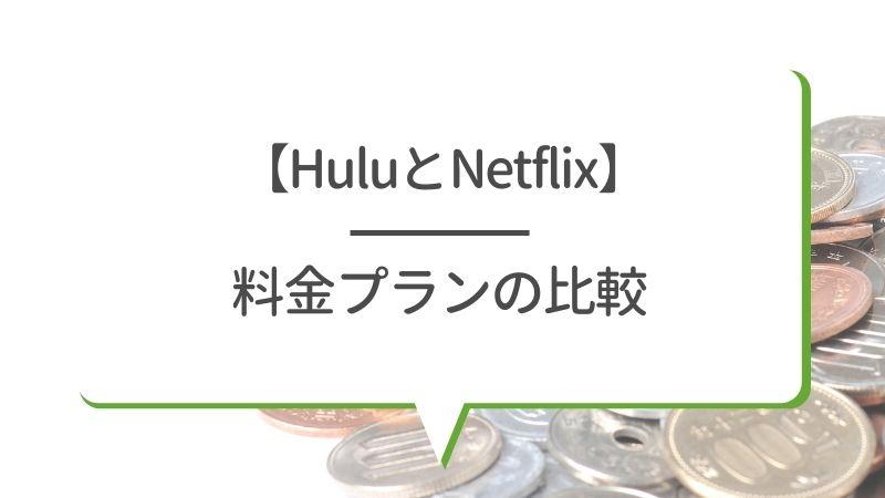 【HuluとNetflix】料金プランの比較