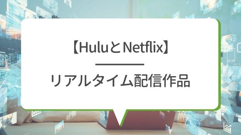【HuluとNetflix】リアルタイム配信作品