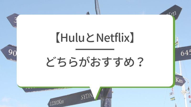 【HuluとNetflix】どちらがおすすめ?