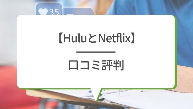 【HuluとNetflix】口コミ評判