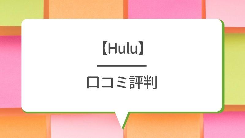 【Hulu】口コミ評判