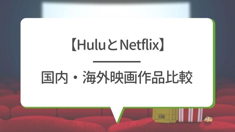 【HuluとNetflix】国内・海外映画作品比較
